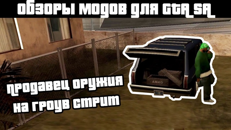 Обзоры GTA SA модов Продавец оружия на Гроув Стрит