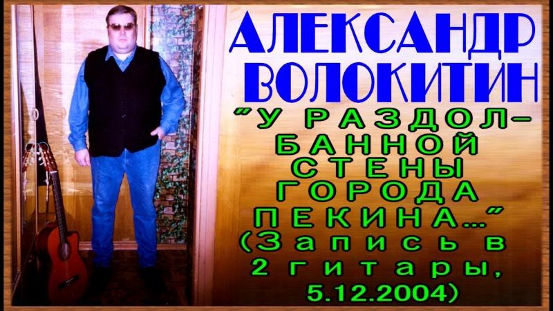 Александр Волокитин - У РАЗДОЛБАННОЙ СТЕНЫ ГОРОДА ПЕКИНА... (Запись в 2 гитары, 5.12.2004)