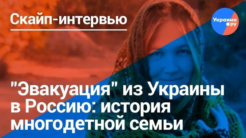 Нас достали украинка Светлана Пикта о переезде в Россию