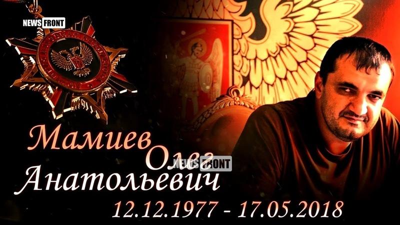 Бессмертный полк Донбасса Серия 4 Мамай