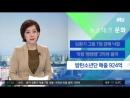 180323 JTBC News Check Culture BTS agency, Big Hit, earns 92.4 billion won in sales for 2017 @BTS_twt @BigHitEnt 방탄소년단 st.