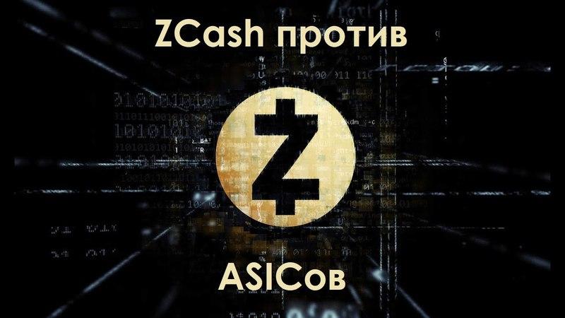ZCash объявляет войну ASICам