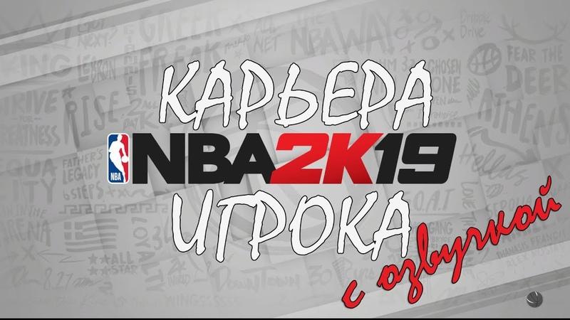 NBA 2K19 | Карьера за игрока. 2 (непроф. озвучка)