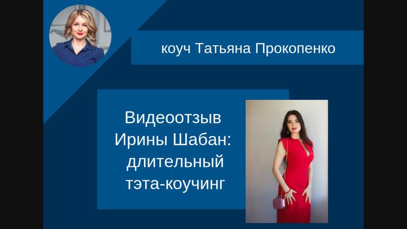 Отзыв Ирины Шабан длительный тэта коучинг