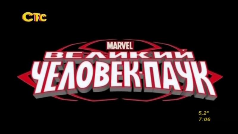 Заставка мультсериала Совершенный Человек-паук