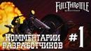 Full Throttle Remastered - Комментарии разработчиков [1]