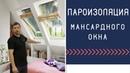 Утепление мансардного окна откосы мансардного окна и и пароизоляция