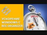 Ускорение, оптимизация и очистка Windows ПК программой Reg Organizer
