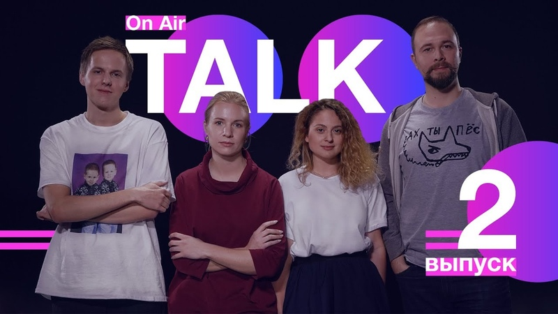 On Air TALK – круглый стол 2 | обсуждаем лайвы: Эрика Лундмоен, Свидание, Союз, VLNY и др.