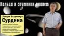 Сурдин Владимир. Кольца и спутники планет.