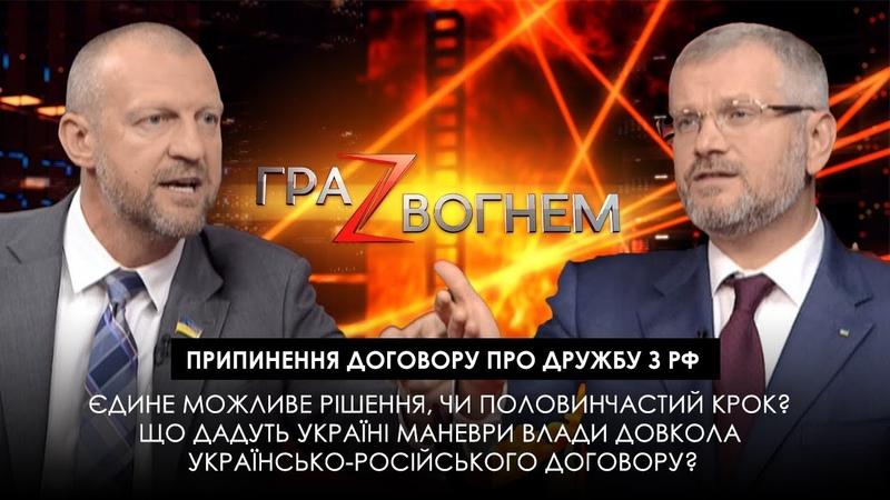 Гра Z вогнем: Припинення договору про дружбу з РФ