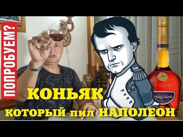 Коньяк Курвуазье Courvoisier VSOP