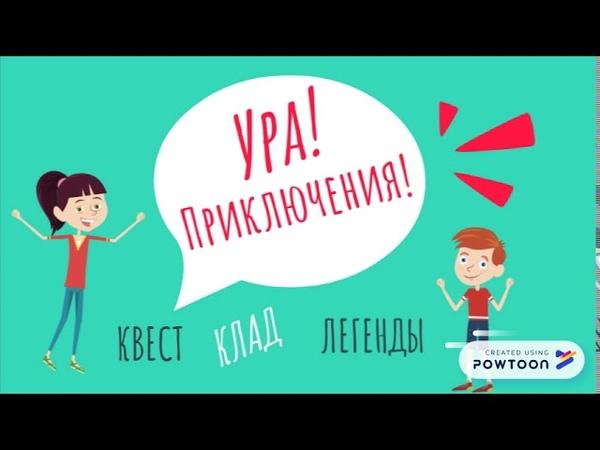 Квест-экскурсия Клад Емельяна Пугачёва оз. Тургояк