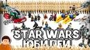 НОВОСТИ ИЗ МИРА LEGO STAR WARS ЮБИЛЕЙ Avengers