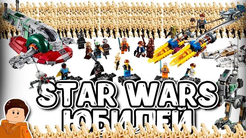 НОВОСТИ ИЗ МИРА LEGO | STAR WARS ЮБИЛЕЙ Avengers