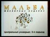 Региональная реклама (ОРТ, 3.01.2000)
