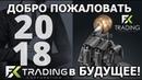 FX TRADING CORP ДОБРО ПОЖАЛОВАТЬ в БУДУЩЕЕ
