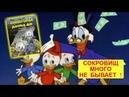 Комиксы Дядюшка Скрудж и Дональд Дак Книга 3 Сокровище под стеклом