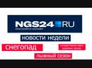 Максим Мельников (редактор сайта о событиях в городе Красноярске