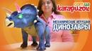 Динозавры Ruicheng - видео обзор механической игрушки от karapuzov