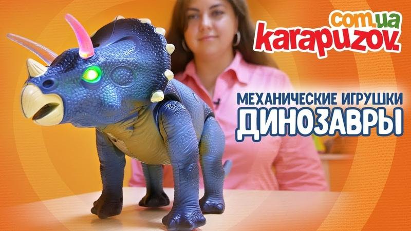 Динозавры Ruicheng - видео обзор механической игрушки от karapuzov.com.ua