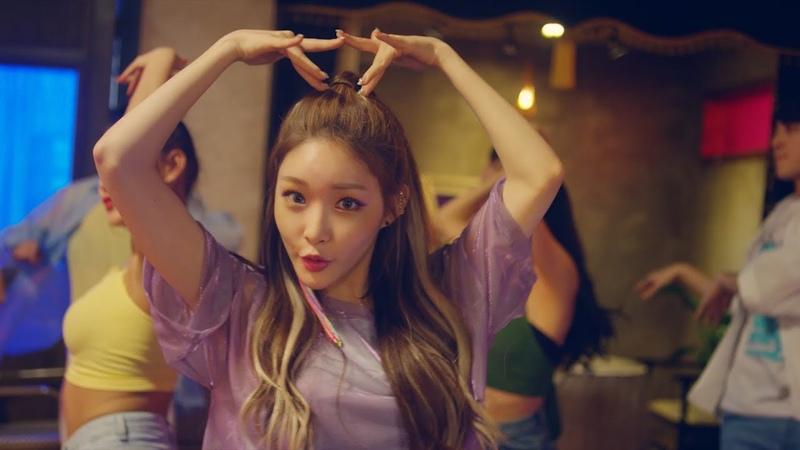 청하(CHUNG HA) - Love U MV (Performance Ver.)