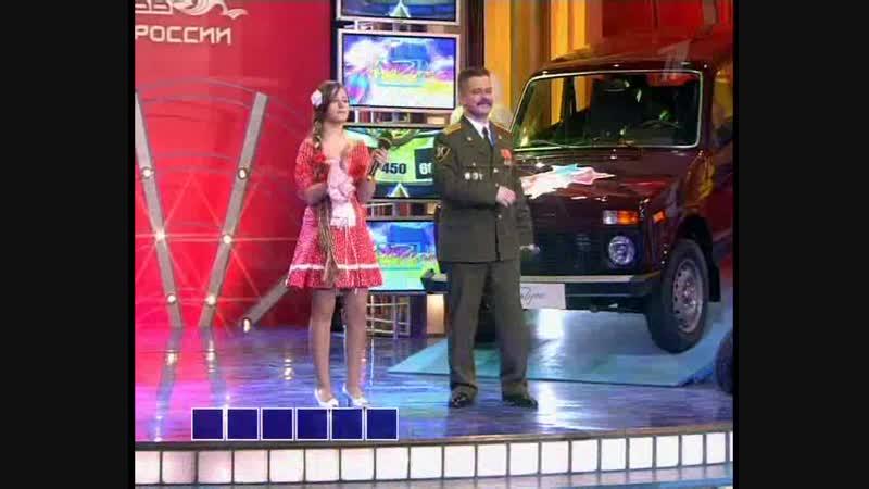 Поле чудес (Первый канал, 25.03.2011) Специальный выпуск