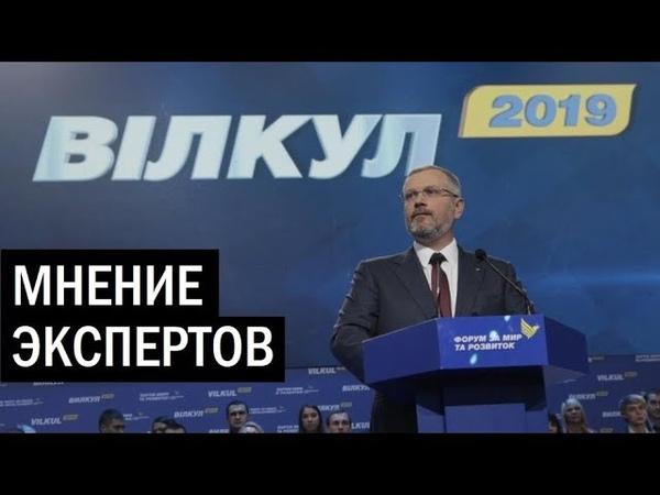 Выборы 2019 Александр Вилкул Мнения экспертов