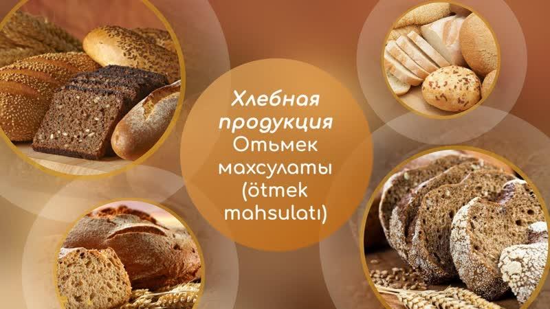 5 главных слов. Отьмек махсулаты (ötmek mahsulatı) - Хлебная продукция