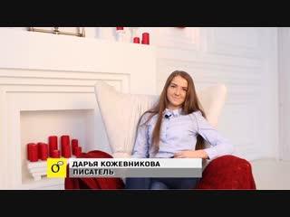 ОКАЗИЯ. – Журнал. Как писать книги? Рассказывает автор остросюжетных романов Дарья Кожевникова