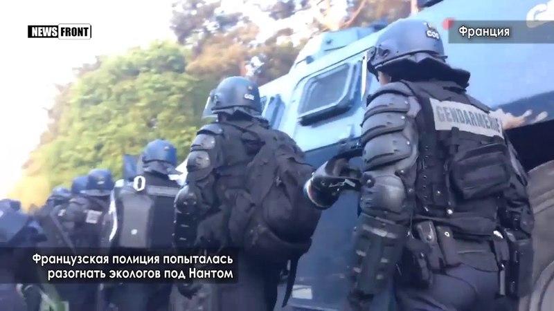Французская полиция попыталась разогнать экологов под Нантом