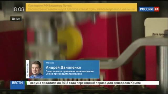 Новости на Россия 24 • Молоко закипает: производители пожаловались Ткачеву на Россельхознадзор
