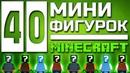 40 Минифигурок Майнкрафт ЛЕГО - Обзор Всех моих минифигурок Lego Minecraft