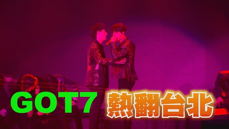 【鳥寶寶嗨翻】GOT7 2018 WORLD TOUR EYES ON YOU IN TAIPEI @ New Show Biz