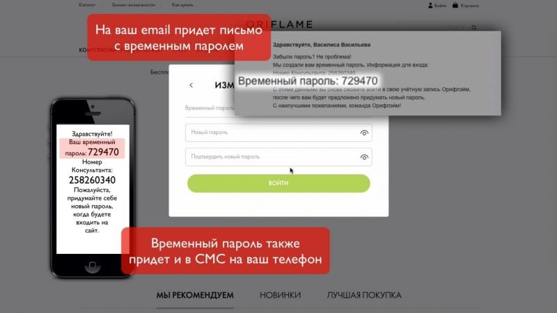 Как восстановить пароль на сайте Oriflame