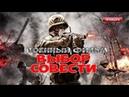 Военный фильм 2019 порадовал всех! «ВЫБОР СОВЕСТИ» Русские военные фильмы 2019 новинки HD онлайн
