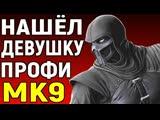 Necros НАШЁЛ ДЕВУШКУ ПРОФИ ОНЛАЙН В МОРТАЛ КОМБАТ 9