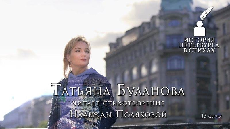Татьяна Буланова История Петербурга в стихах 13 серия