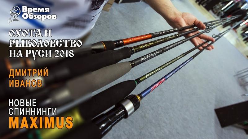 Новые линейки спиннингов Maximus 2018! Охота и Рыболовство на Руси 43