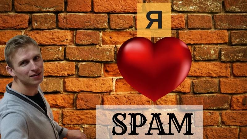 Рассылка спама. Рекрутинг в социальных сетях. Продвижение и CMM