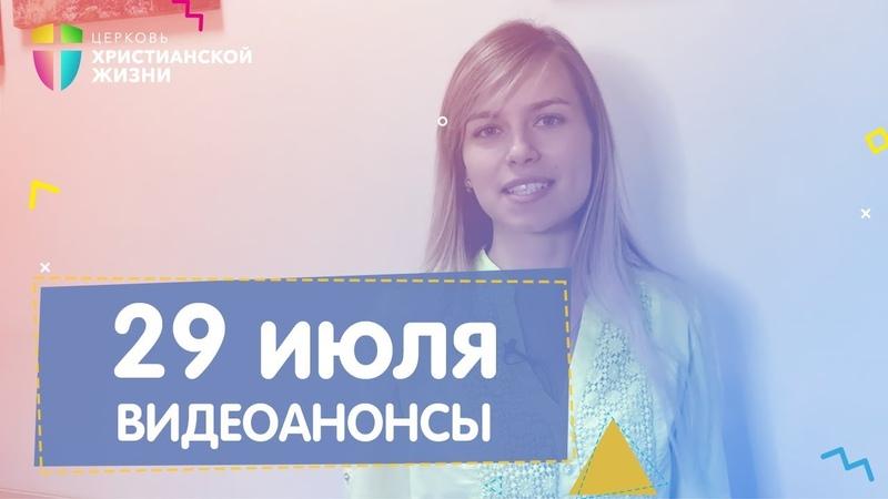 Видеоанонсы от 29 июля ЦХЖ Красноярск