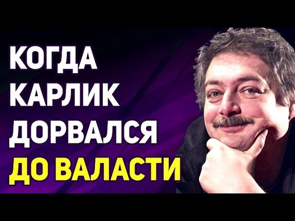 Дмитрий Быков - HAЧИHAЕТСЯ СТPAШНОЕ ВPEМЯ