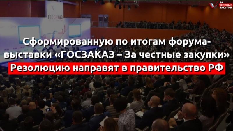 Итоги Форума-выставки Госзаказ - За честные закупки