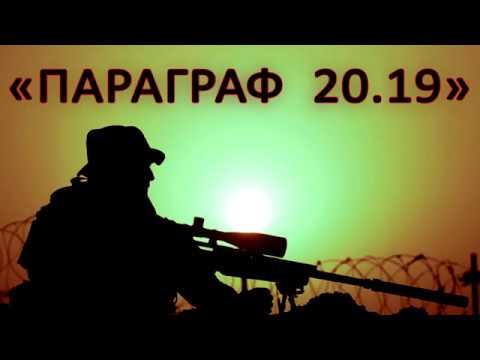 Страйкбольная игра Параграф 20.19 г. Новгород
