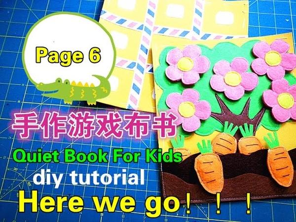 How to make Quiet Book--巧手妈妈手作分享/DIY TUTORIAL--Quiet Book For Kids--手作游戏布书--Page 6❤❤