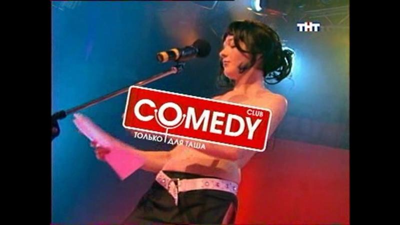 Comedy club - стриптиз