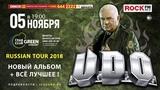 U.D.O. в Москве! - 5 ноября 2018, ГлавClub Green Concert (12+)