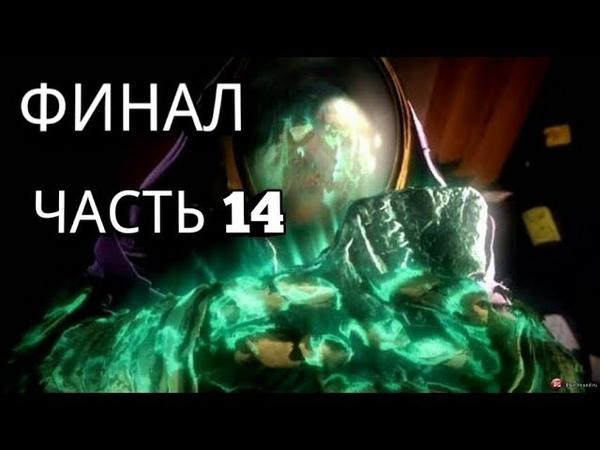 ВСЕ ПАУКИ VS МИСТЕРЕО - Spider Man: Shattered Dimensions Часть - 14 - ФИНАЛ