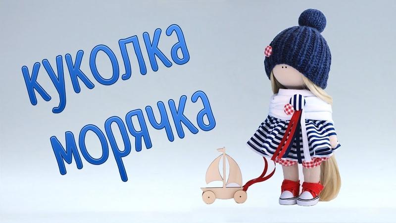 Набор для шитья куклы морячки - текстильная кукла Мэри