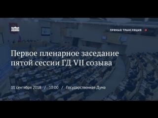 Первое пленарное заседание осенней сессии